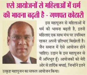 holi - ganapat kothari news