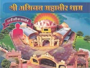 shri abhinav mahavir dham1